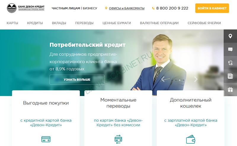 Главная страница официального сайта Банка Девон Кредит