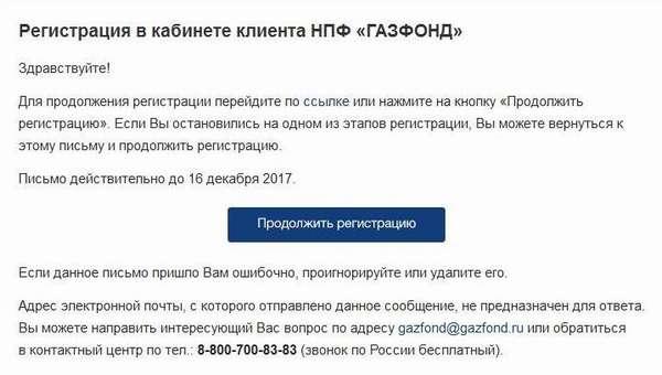 Личный кабинет НПФ Газфонд