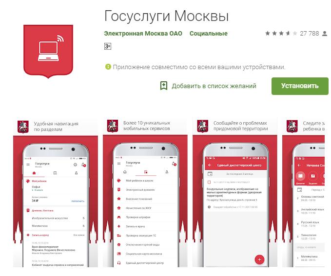 Мобильное приложение Госуслуг Москвы