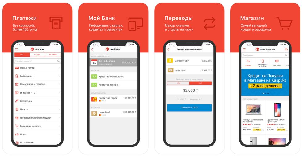 Мобильное приложение Каспи банка