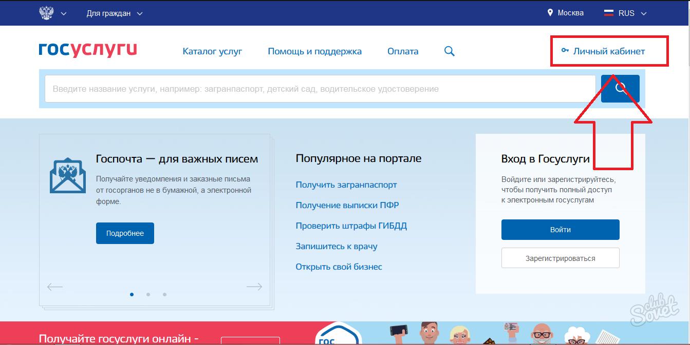 Кабинет ЕСИА на официальном сайте