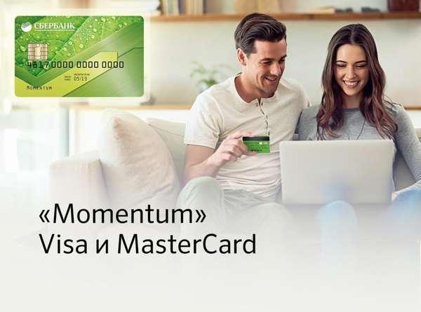 Как оформить карту Сбербанка Маэстро Моментум (Maestro Momentum)?