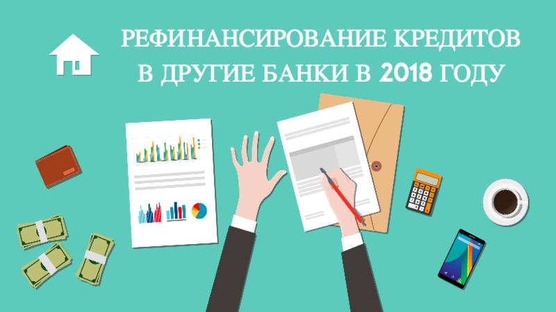 Рефинансирование кредита в 2019 году