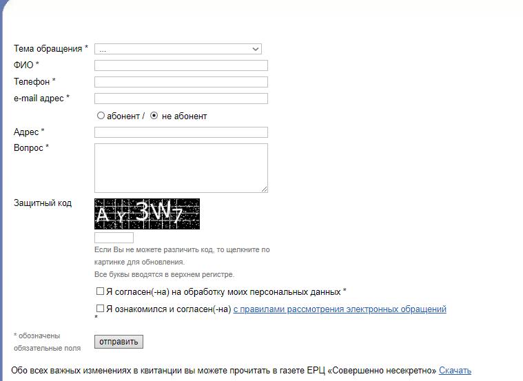 Подача обращения онлайн в центр ЕРЦ