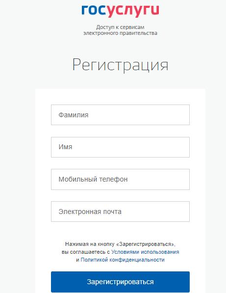 Регистрация пользователя на сайте cabinet.ruobr.ru