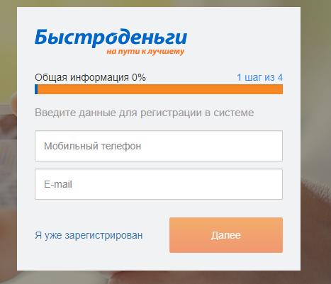 Регистрация в личном кабинете Быстроденьги