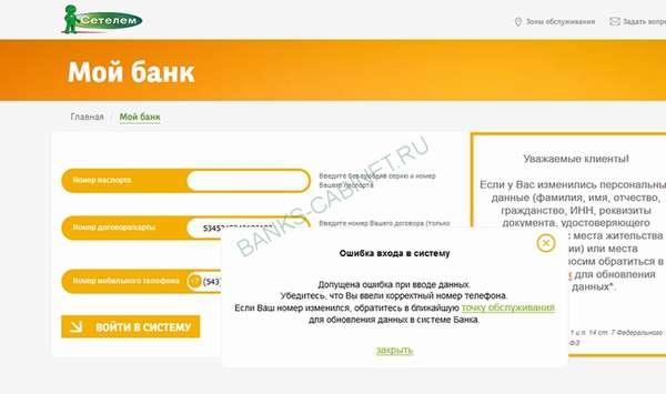 Восстановление доступа к личному кабинету Сетелем банка