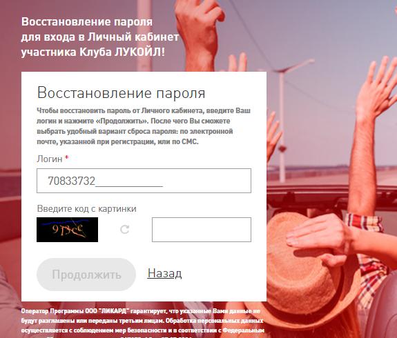 Восстановить пароль от личного кабинета Ликард
