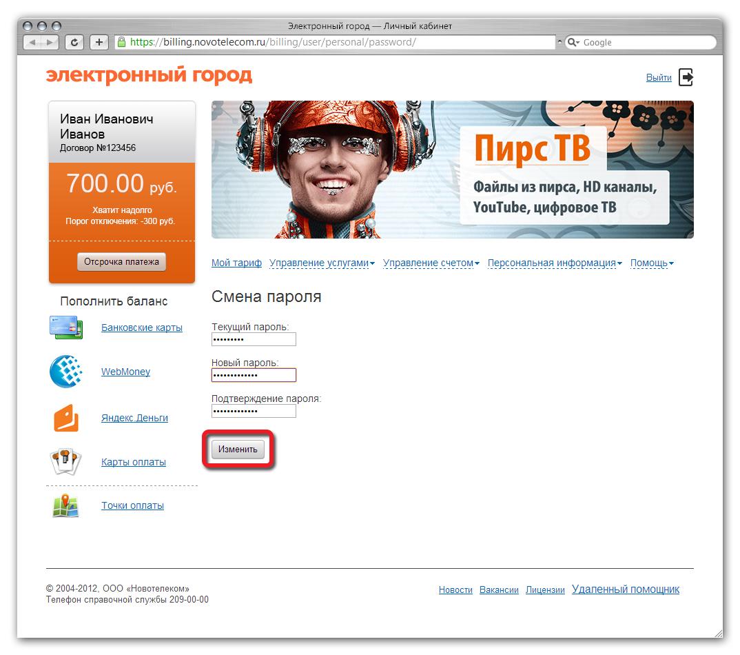 Смена пароля в личном кабинете Новотелеком