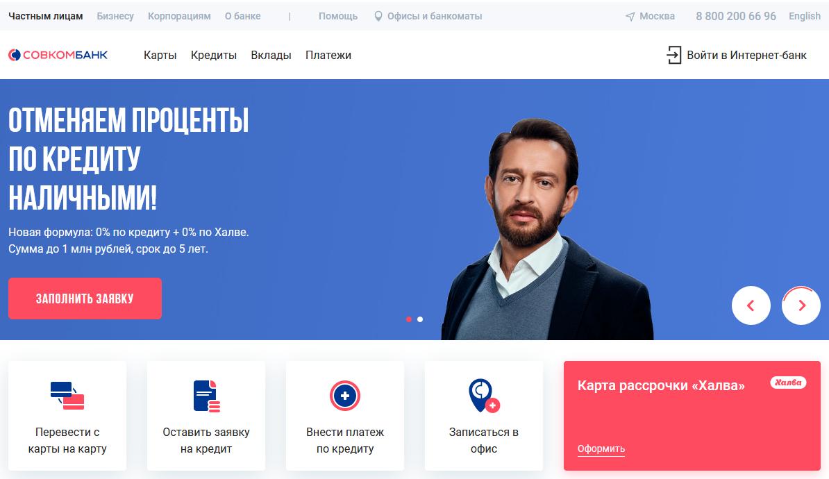 Главная страница официального сайта Совкомбанк