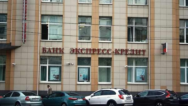 Банк Экспресс Кредит
