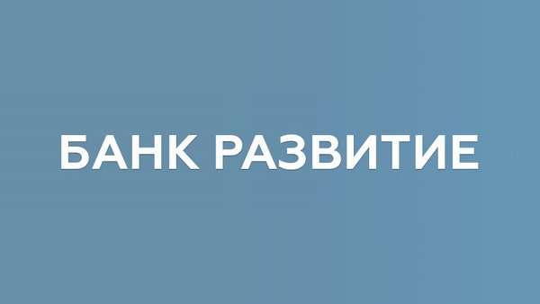 Банк Развитие