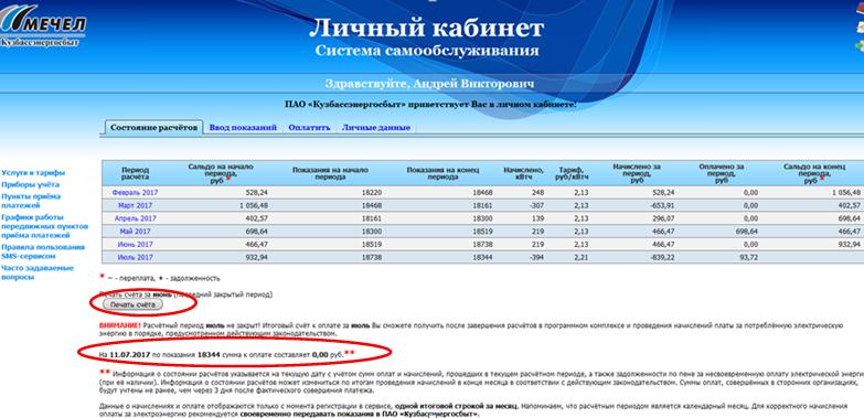 Печать счета в личном кабинете Кузбассэнергосбыт