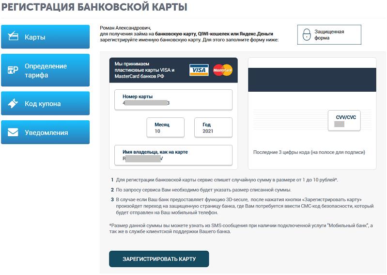 Привязка банковской карты в личном кабинете Конга