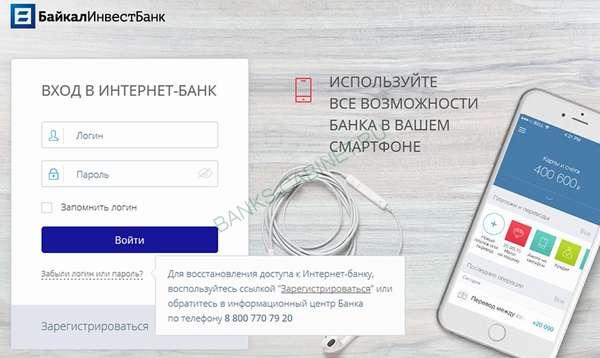 Восстановление пароля от личного кабинета БайкалИнвестБанка