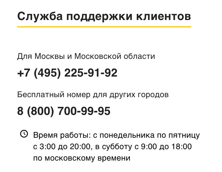 Телефон горячей линии Райффайзен Бизнес Онлайн
