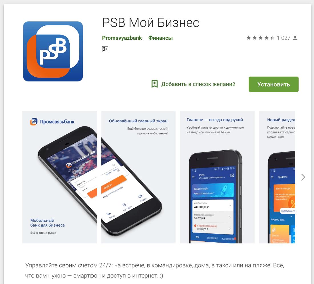 Мобильное приложение Промсвязьбанк Бизнес Онлайн