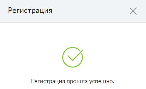 Регистрация на сайте Жилстройсбербанк прошла успешно