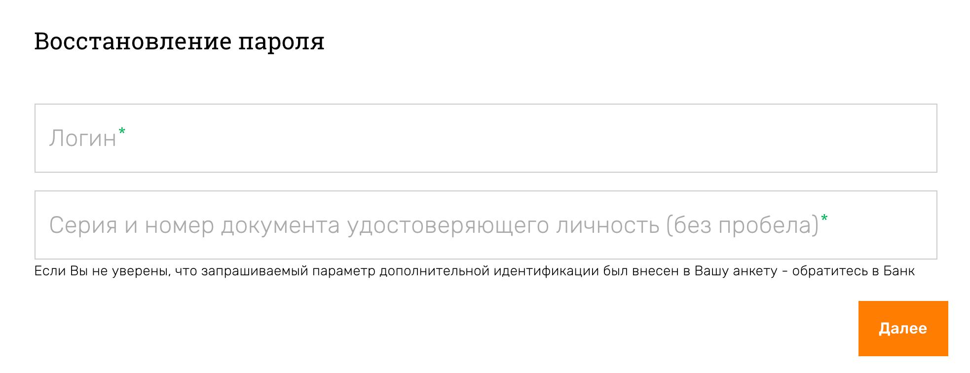 Банк Дом.рф: вход в личный кабинет