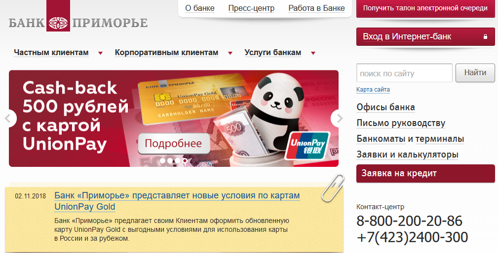 Главная страница официального сайта Банка Приморье