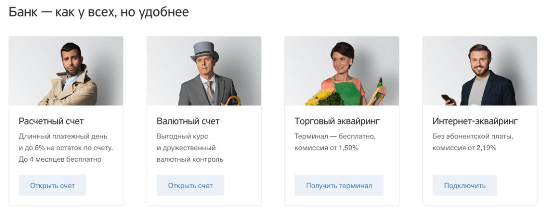 Услуги Тинькофф Бизнес
