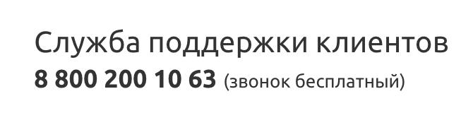 Номер телефона службы поддержки клиентов Финмолл