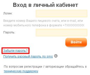 Как восстановить пароль личного кабинета мосэнергосбыт