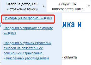 Личный кабинет сервиса Налог.ру