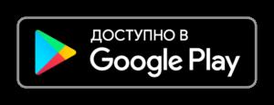 Скачать Google Play