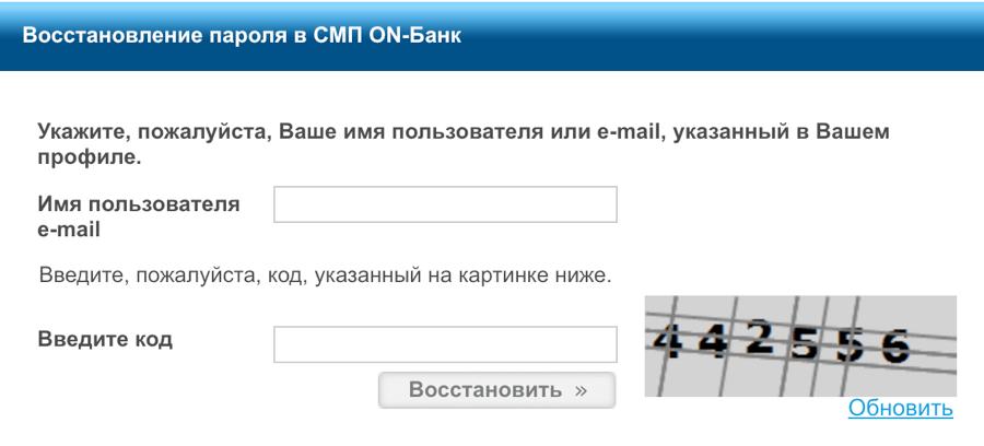 Восстановление пароля в СМП Банке