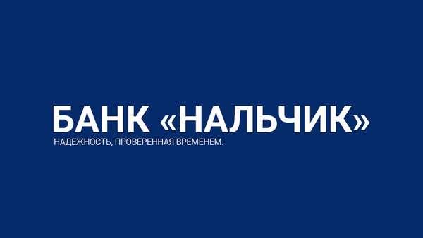 Банк Нальчик