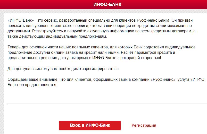 Информация о сервисе Инфо банк