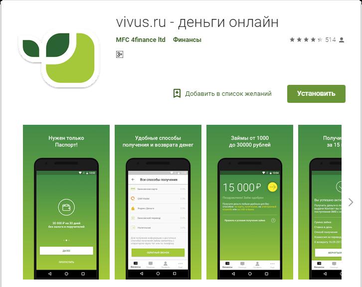 Мобильное приложение Vivus.ru