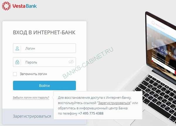 Восстановление доступа к личному кабинету Банка Веста