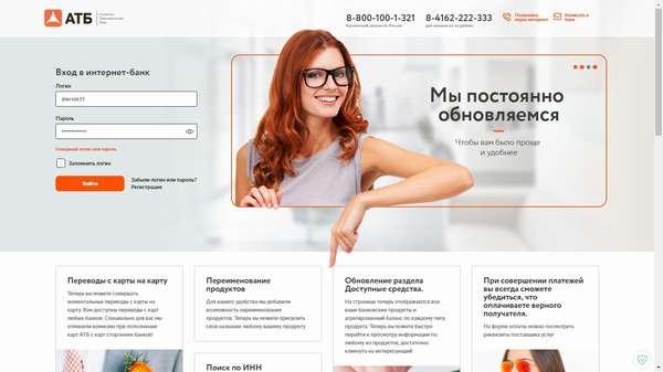 Личный кабинет АТБ онлайн