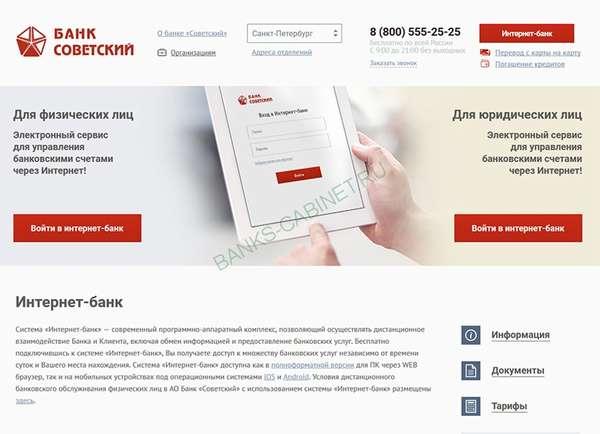 Главная страница официального сайта Советского Банка