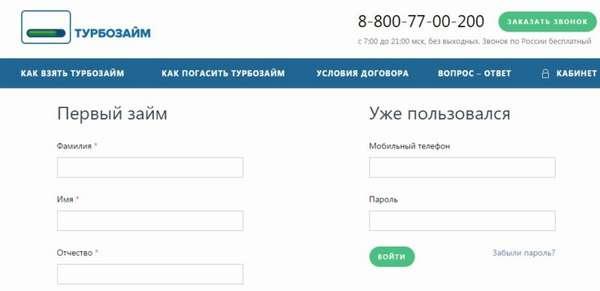 Личный кабинет Турбозайм