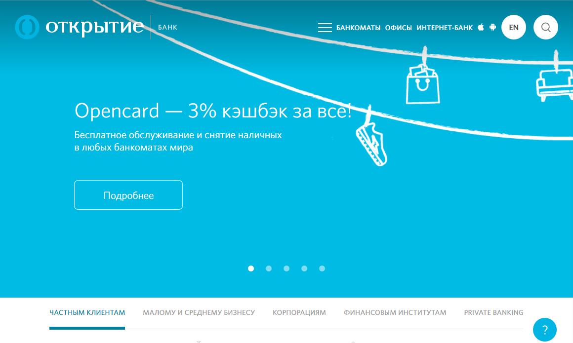 Главная страница официального сайта НОМОС Банка