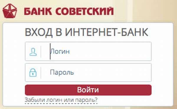 Банк Советский: вход в личный кабинет