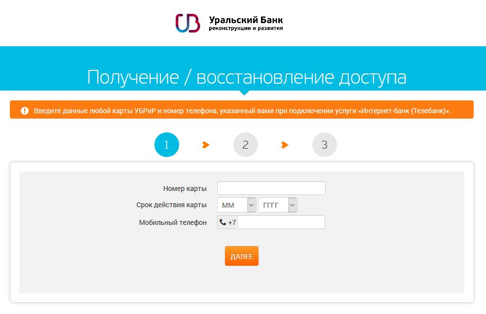 Страница регистрации / восстановление пароля от личного кабинета УБРиР банка