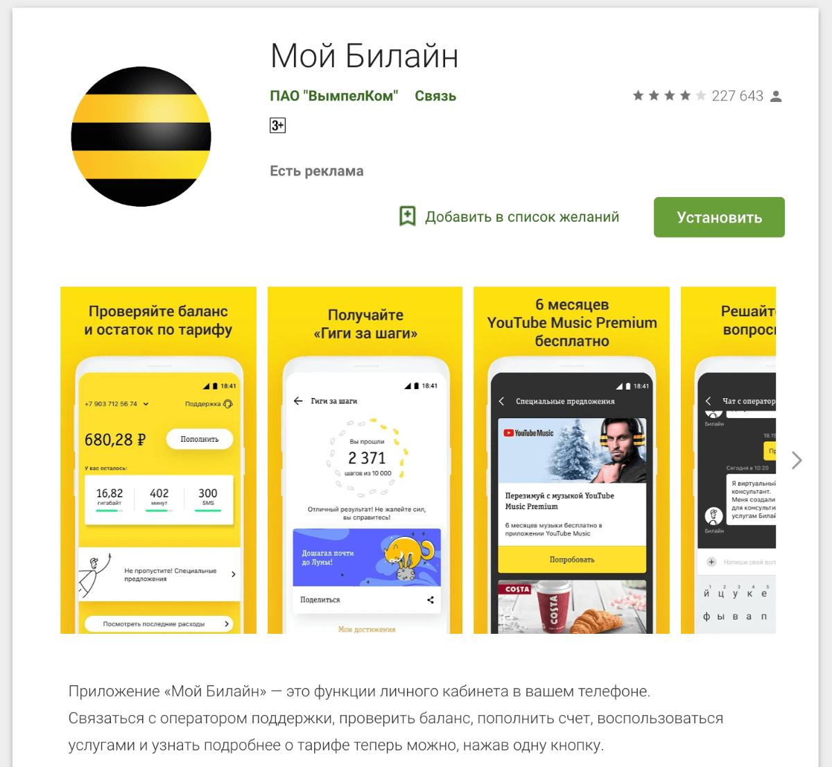 Мобильное приложение Мой Билайн