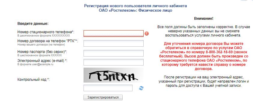 Регистрация в кабинете Ростелеком