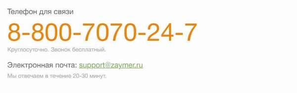 Телефон горячей линии Займер