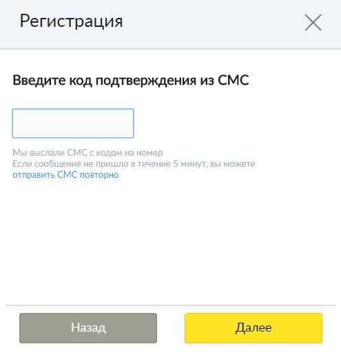 Регистрация на сайте Жилстройсбербанк