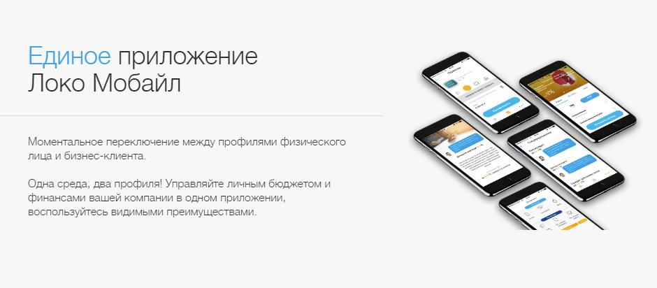 Мобильное приложение Локо мобайл банк