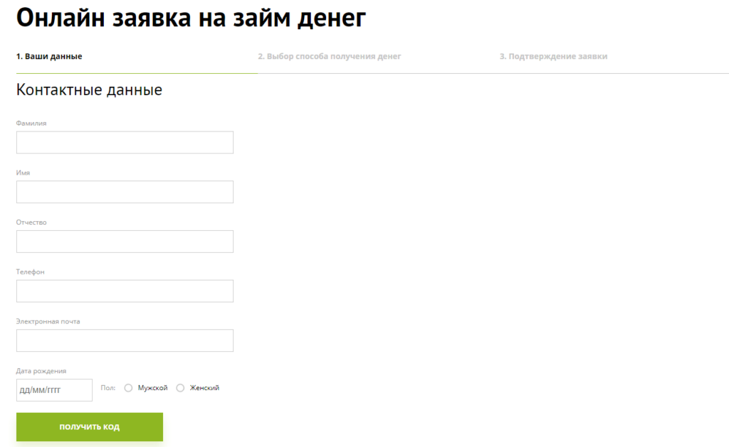 Кредит Плюс личный кабинет: вход, регистрация, подача онлайн-заявки