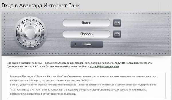 Вход в интернет-банк Авангард