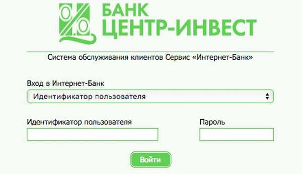 Центр Инвест Банк: вход в личный кабинет