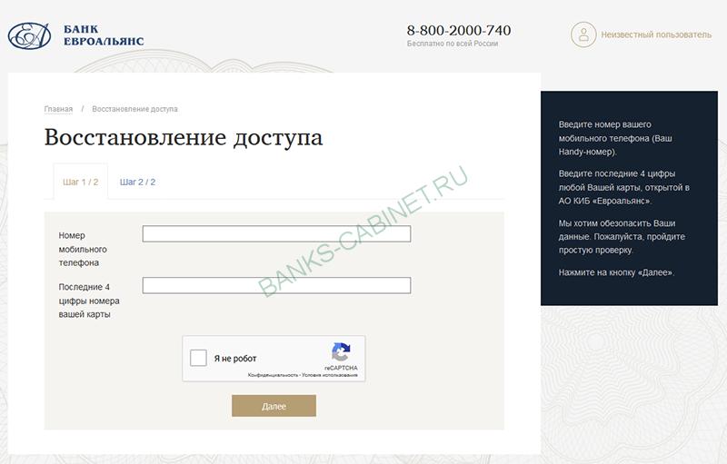 Восстановление пароля от личного кабинета Банка Евроальянс