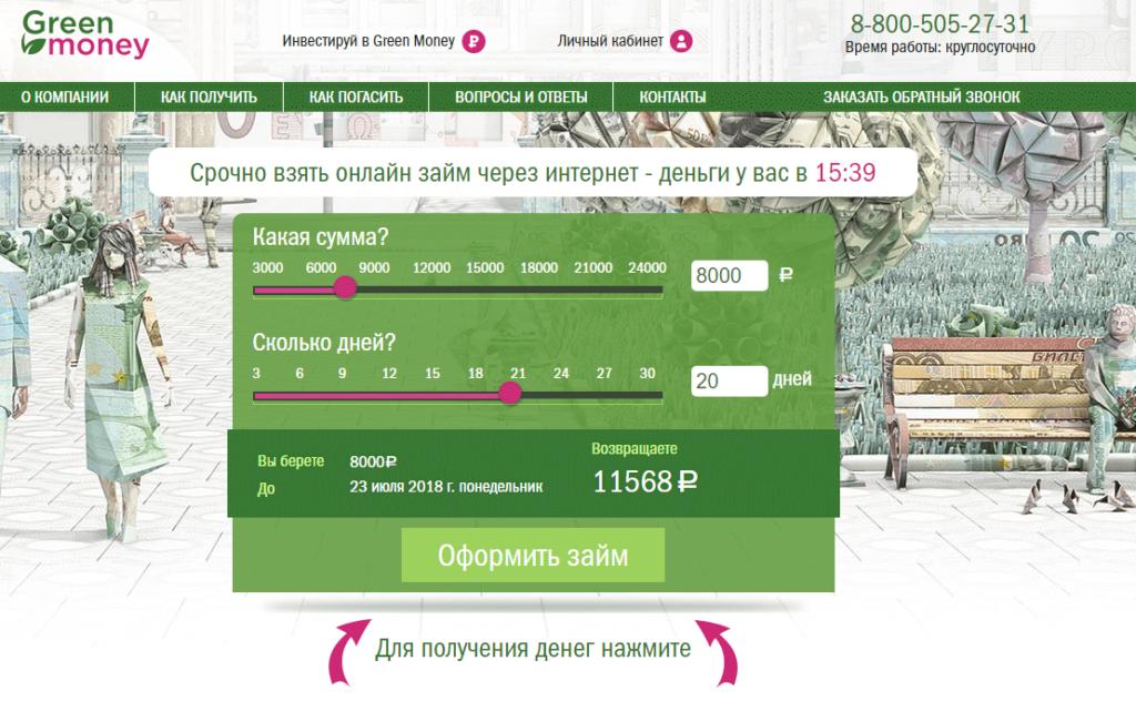 Грин Мани (Green Money) личный кабинет, вход и регистрация